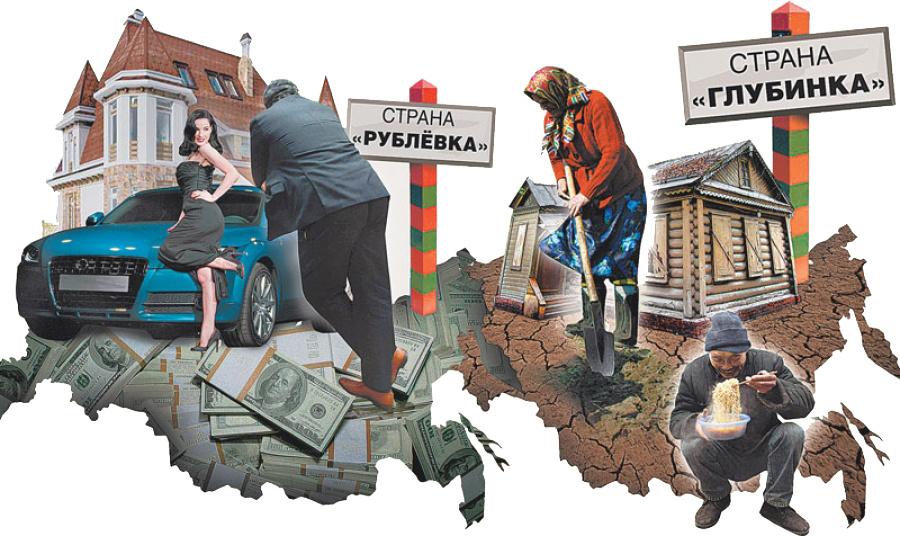 Картинки по запросу богатые и бедные картинки